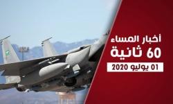 عملية لتدمير قدرات الحوثي النوعية.. نشرة الأربعاء (فيديوجراف)