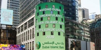 إندونيسيا تدرج 2.5 مليار دولار في بورصة ناسداك دبي