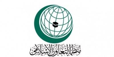 """""""التعاون الإسلامي"""" تدين الاستهداف الحوثي للسعودية"""