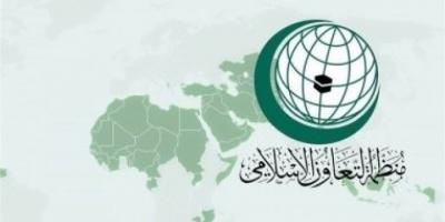 بينها اليمن.. التعاون الإسلامي تمول 11 مشروعًا بـ 8 دول
