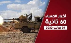 انكسار حوثي جديد شمالي الضالع.. نشرة السبت (فيديوجراف)