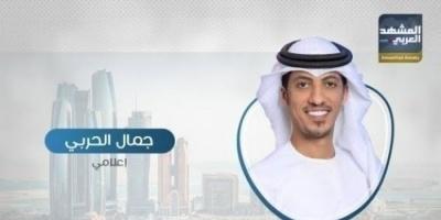 الحربي: الإمارات بينها وبين الآخرين سنوات ضوئية