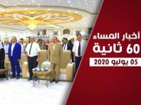 الجنوب يُكافح الفساد والإمارات تُغيث سقطرى.. نشرة الأحد (فيديوجراف)