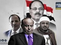الشرعية تمضي في تنفيذ سياستها المعرقلة للحلول السياسية