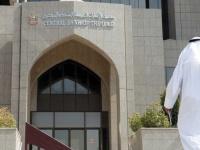 البنك المركزي الإماراتي يصدر تقرير الاستقرار المالي في ظل جائحة كورونا