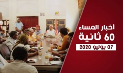 جهود لتعزيز القطاع الصحي بالجنوب.. نشرة الثلاثاء (فيديوجراف)