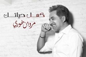 """مروان خوري ينشر بوستر أغنيته الجديدة """"كمل حياتك"""""""