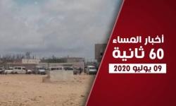 باعرام تحت العدوان الإخواني.. نشرة الخميس (فيديوجراف)