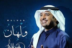 """اليوم.. راشد الماجد يطرح """"ولهان"""""""