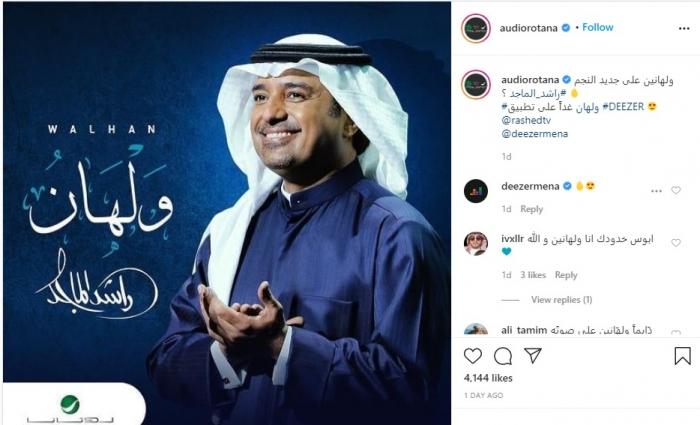 ما هي أغنية الفنان راشد الماجد الجديدة