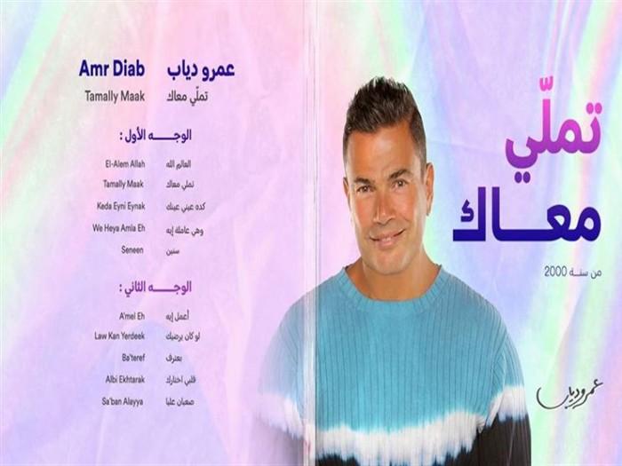 """عمرو دياب يحتفل بمرور 20 عامًا على ألبوم """"تملي معاك"""""""