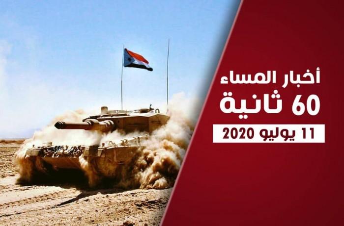 الشرعية تدفع مليشياتها الإخوانية لخرق التهدئة.. نشرة السبت (فيديوجراف)