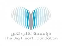 """مؤسسة """"القلب الكبير"""" تدعم 25 ألف لاجئ بـ1.6 مليون دولار"""