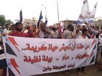 أبرزها الإدارة الذاتية.. 4 مطالب شعبية لمتظاهري لحج