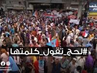 عبر هاشتاج لحج تقول كلمتها.. احتفاء بحشود تظاهرة الإدارة الذاتية