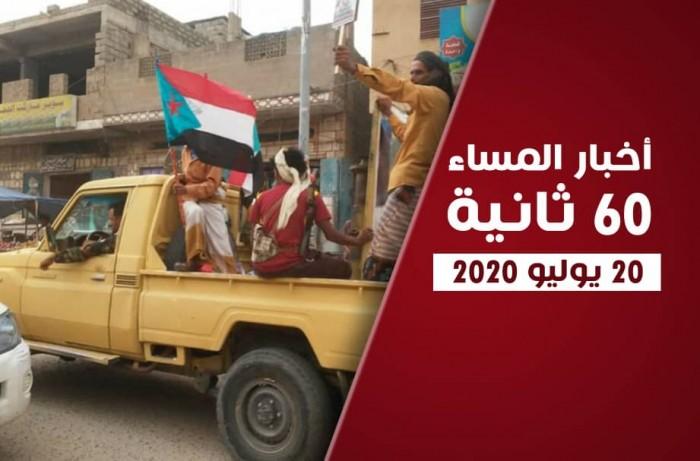 مودية تندد بإرهاب الشرعية.. نشرة الاثنين (فيديوجراف)