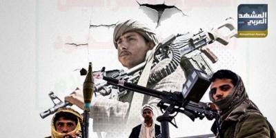 مليشيا الحوثي.. لصوص الأوطان (إنفوجراف)