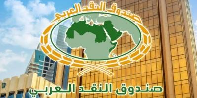 النقد العربي يقرض مصر 639 مليون دولار