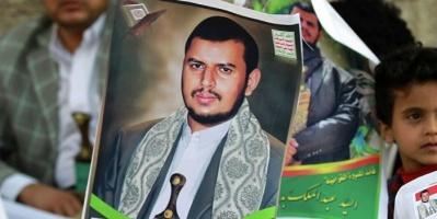سطو الحوثي على المؤسسات.. جرائم تمنح المليشيات مالًا ونفوذًا