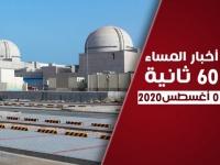 مفاعل نووي إماراتي سلمي الأول بالمنطقة.. نشرة السبت (فيديوجراف)