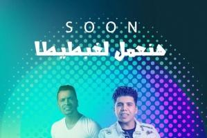 """""""هنعمل لغبطيطا"""" أغنية جديدة تجمع حسن شاكوش بـ عمر كمال"""