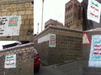 الحوثيون وتدمير التراث.. وجهٌ آخر لحرب المليشيات