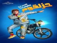"""15 سبتمبر.. بدء عرض مسرحية """"حزلقوم"""" في مصر"""