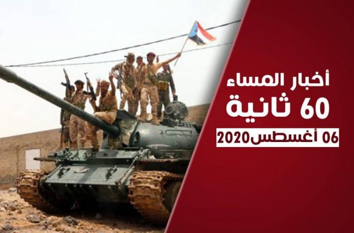 نيران الإخوان تستهدف آلية تفعيل اتفاق الرياض.. نشرة الخميس (فيديوجراف)