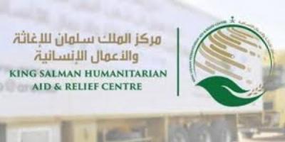 اليمن بين الدمار الحوثي والبناء السعودي.. نظرة على إغاثات المملكة