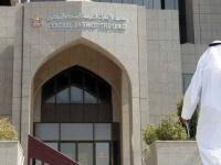 المركزي الإماراتي يطلق حزمة دعم إضافية لدعم القطاع الاقتصادي