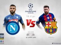 برشلونة يُقارع نابولي.. مواعيد مباريات السبت (إنفوجراف)