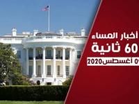 تحذير أمريكي من الابتزاز الحوثي.. نشرة الأحد (فيديوجراف)