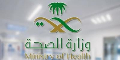 الصحة السعودية تُسجل 32 وفاة و1257 إصابة جديدة بكورونا
