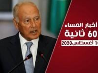 """الجامعة العربية تحذر من خطر """"صافر"""".. نشرة الاثنين (فيديوجراف)"""