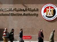 الهيئة المصرية للانتخابات تعلن انتهاء اليوم الأول من انتخابات مجلس الشيوخ