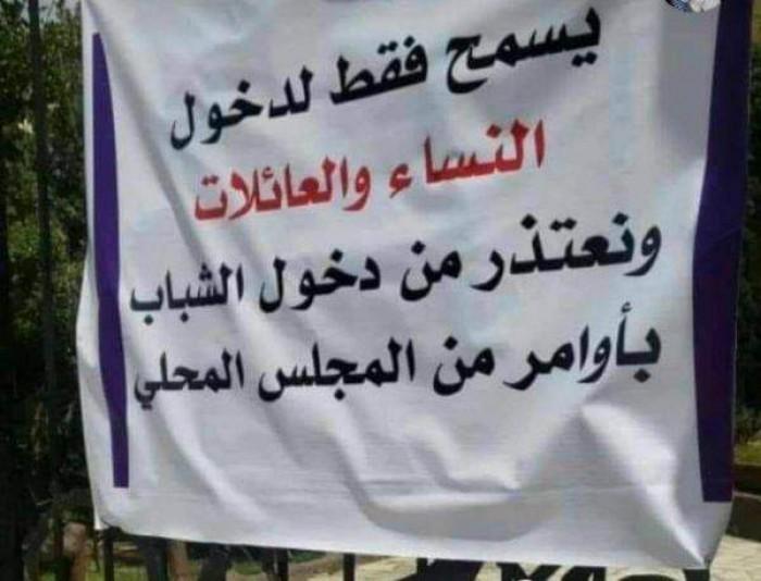 مليشيا الحوثي تعيد فتح كافيهات صنعاء بشروط غريبة