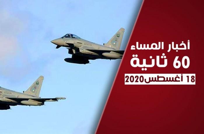 طلعات لطيران التحالف بشبوة.. نشرة الثلاثاء (فيديوجراف)
