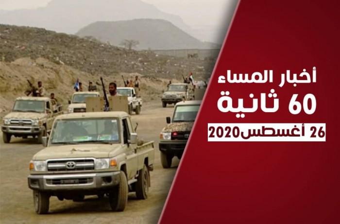 تعزيزات عسكرية جنوبية في أبين.. نشرة الأربعاء (فيديوجراف)