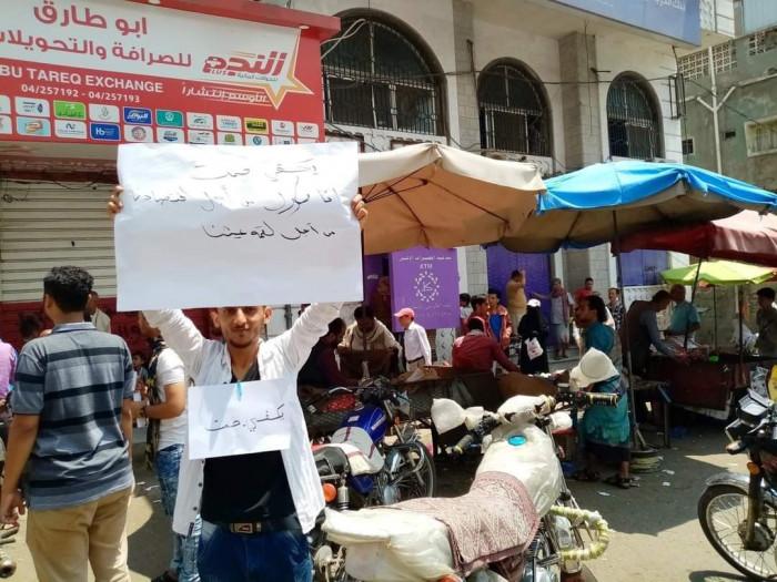 في تعز.. محتجون على الغلاء يغلقون محال الصرافة (صور)