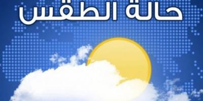 تعرف على طقس الجمعة في بلدان الخليج العربي