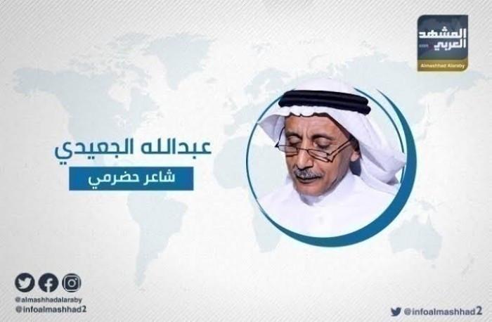 الجعيدي يُطالب بطرد العناصر الإرهابية من شبوة ووادي حضرموت
