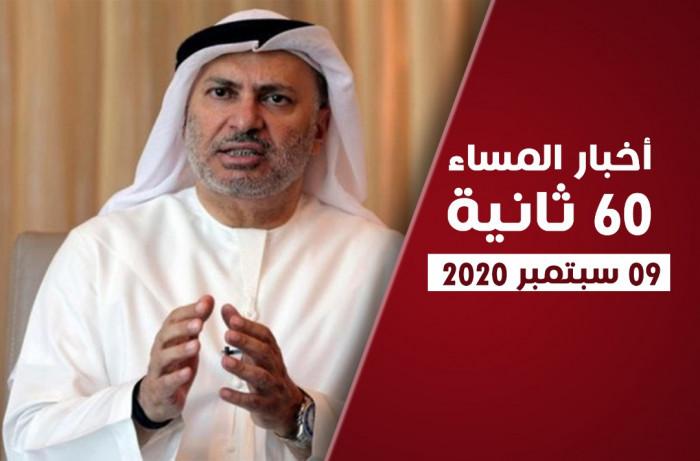 دعوة إماراتية لتنفيذ اتفاق الرياض.. نشرة الأربعاء (فيديوجراف)