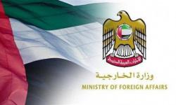 الإمارات تُرحب باتفاق السلام بين البحرين وإسرائيل