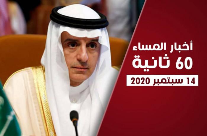 مشاورات سعودية مكثفة حول اليمن.. نشرة الاثنين (فيديوجراف)