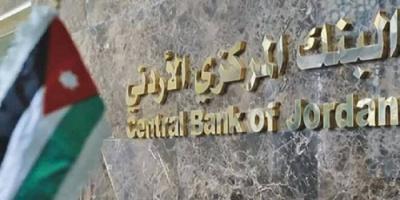 المركزي الأردني: ارتفاع احتياطي العملات الأجنبية إلى 13.39 مليار دولار