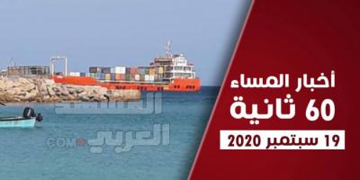الإمارات تدبر احتياجات سقطرى النفطية.. نشرة السبت (فيديوجراف)