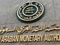 النقد السعودي تعلن مبادئ الالتزام للبنوك والمصارف التجارية