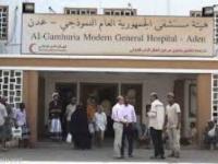 بطاقة 60 سريرا.. افتتاح مركز لعلاج كورونا في عدن
