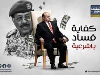 الأحمر وأبناء هادي.. فساد يفوح بين جدران الشرعية المهدمة