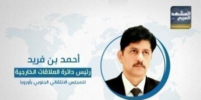 بن فريد: توجد أطراف تسعى لانتصار محور قطر وتركيا وإيران على القضية الجنوبية